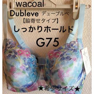 ワコール(Wacoal)の【新品タグ付】wacoal/★希少サイズ★DubleveブラG75(ブラ)