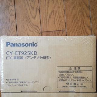 パナソニック(Panasonic)のPanasonic CY-ET925KD ETC車載器(ETC)
