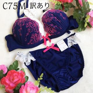 新品訳あり☆C75M紺色ブラジャー&ショーツセット(ブラ&ショーツセット)