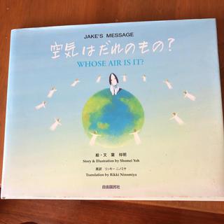 パナソニック(Panasonic)の「空気はだれのもの?」(絵本/児童書)