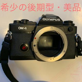 オリンパス(OLYMPUS)のOLYMPUS OM-4【後期型】 ボディのみ(黒)(フィルムカメラ)