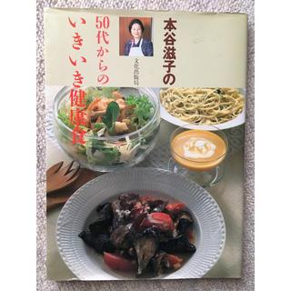 本谷滋子の50代からのいきいき健康食