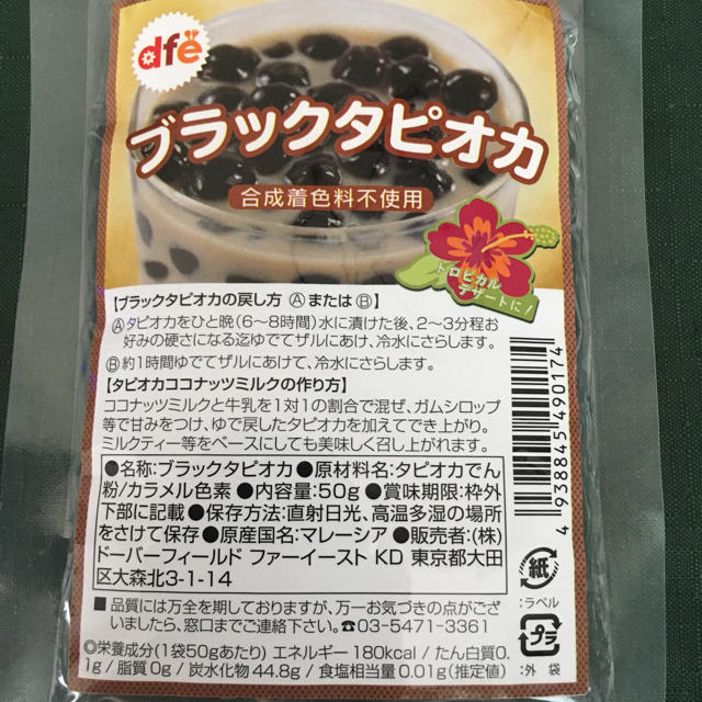 dfe ブラックタピオカ 50g 食品/飲料/酒の加工食品(乾物)の商品写真