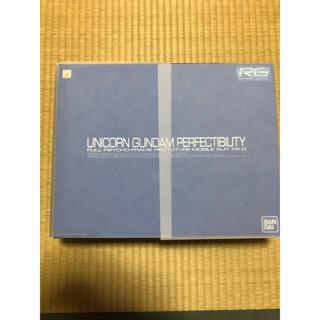 BANDAI - 新品 RG ユニコーンガンダム ペルフェクティビリティ 1/144