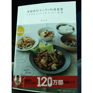 体脂肪計タニタの社員食堂 レシピ本