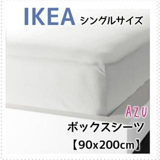 イケア(IKEA)のIKEA イケア ☆ シングルサイズ ボックスシーツ ★ 90x200cm(シーツ/カバー)