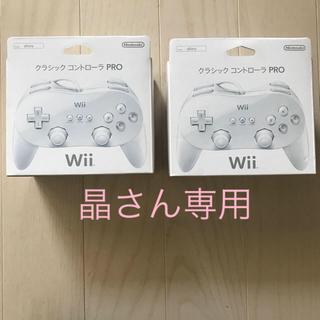 任天堂 - Wii クラシックコントローラー PRO  shiro  2個