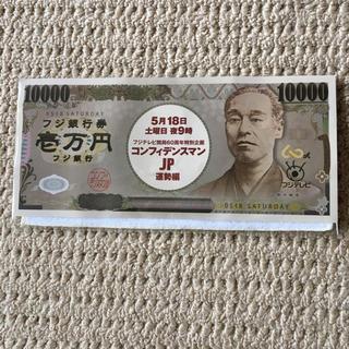 コンフィデンスマン 一万円札タオル【非売品】