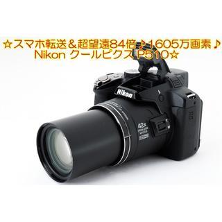 Nikon - ☆スマホ転送&超望遠84倍♪1605万画素♪Nikon クールピクス P510☆