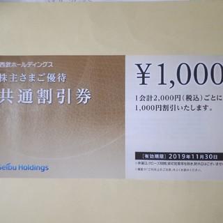 Prince - 20枚セット★西武株主優待★共通割引券