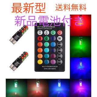 T10 LED 最新型 フルカラー バルブ ポジション リモコン