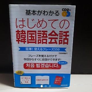 オウブンシャ(旺文社)のもふもふ様 専用 基本がわかるはじめての韓国語会話 初級(語学/参考書)