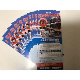ボリジョイサーカス 横浜公演 自由席招待券