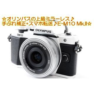 オリンパス(OLYMPUS)の☆オリンパスの上級ミラーレス♪手ぶれ補正+スマホ転送♪E-M10 Mk.II☆(ミラーレス一眼)