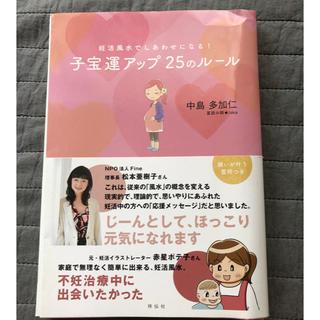 子宝運アップ25のルール 妊活