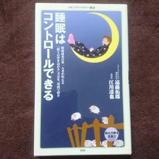 「睡眠はコントロールできる」 遠藤拓郎 / 江川達也 定価: ¥ 799
