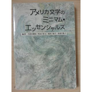 アメリカ文学のミニマム・エッセンシャルズ  町田哲司 (著), 丹羽隆昭 (著