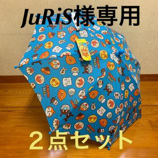 アンパンマン(アンパンマン)のJuRiS様専用★新品2点セット アンパンマン 安全手開き傘 40cm ブルー(傘)