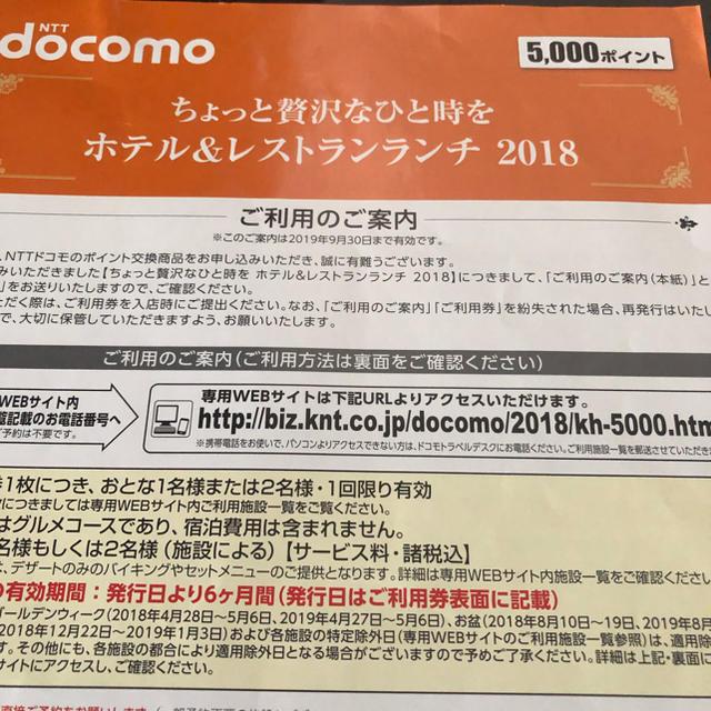 NTTdocomo(エヌティティドコモ)のドコモ ホテル&レストランランチ クーポン 5000ポイント分 チケットの優待券/割引券(レストラン/食事券)の商品写真