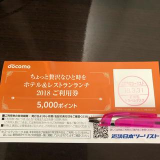 エヌティティドコモ(NTTdocomo)のドコモ ホテル&レストランランチ クーポン 5000ポイント分(レストラン/食事券)