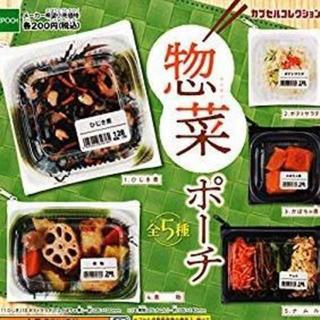 惣菜ポーチ 全5種セット(その他)