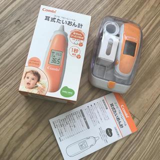 combi - 耳式たいおん計.コンビ.combi.体温計.新生児.赤ちゃん.