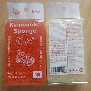 亀の子束子 亀の子スポンジDO 角型 オレンジ 銅 2個セット (その他)