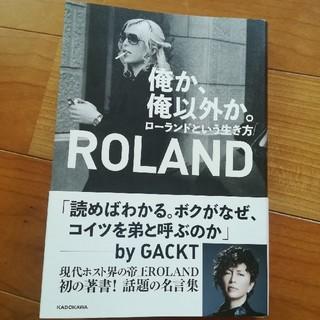 ROLAND 著書
