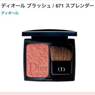 ディオール(Dior)のディオール  ブラッシュ  限定色(チーク)