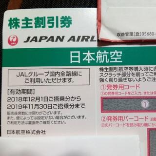 ジャル(ニホンコウクウ)(JAL(日本航空))の日本航空 株主優待券(その他)