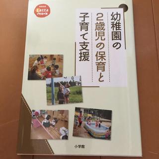 ショウガクカン(小学館)の幼稚園の2歳児の保育と子育て支援(参考書)