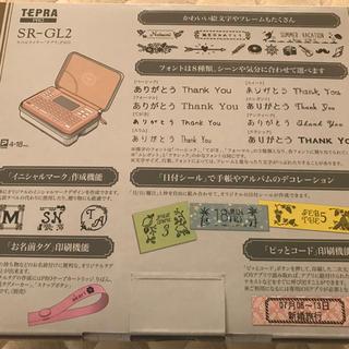 キングジム - 新品未使用 キングジム ガーリーテプラ PRO SR-GL2
