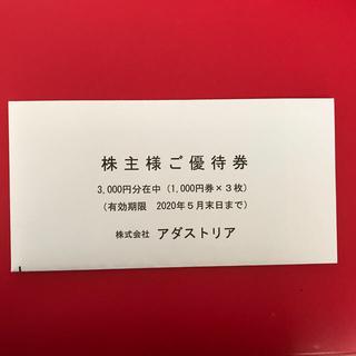 ローリーズファーム(LOWRYS FARM)のアダストリア  株主優待 3000円(ショッピング)