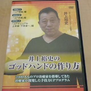 井上裕史  整体dvd