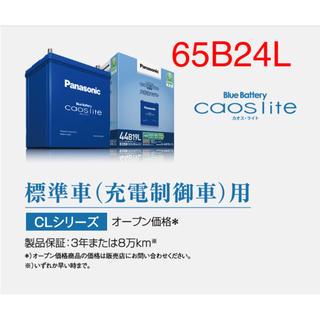 パナソニック(Panasonic)のPanasonic Caos 65B24L 新品/CL(その他)