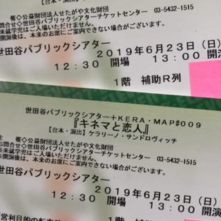 6月23日(日)千秋楽・舞台『キネマと恋人』チケット2枚