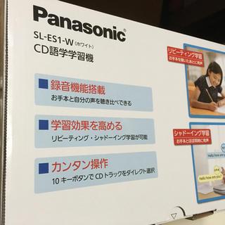 パナソニック(Panasonic)のパナソニック CD語学学習機 SL-ES1-W(ポータブルプレーヤー)