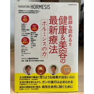 医師も認める‼︎健康と美容の最新医療 ホルミシスの力