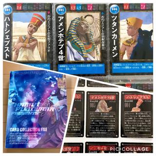 藤原カムイの世界史人物カード 450枚セット★特製カードホルダー付き