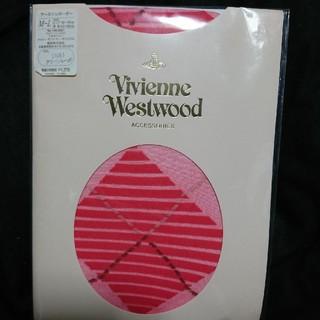 ヴィヴィアンウエストウッド(Vivienne Westwood)のお値下げ♥未開封☆Vivienne Westwoodアーガイルボーダーパンスト(タイツ/ストッキング)