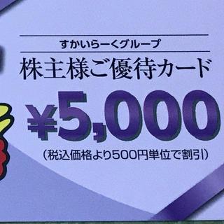 すかいらーく - すかいらーく 株主優待券 5000円分 送料込み