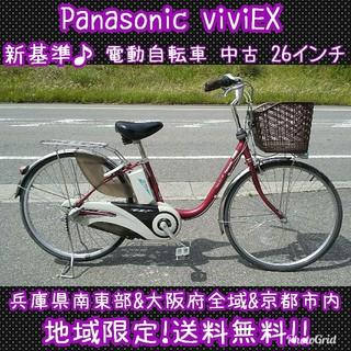 パナソニック(Panasonic)のPanasonic viviEX 新基準 電動自転車 26インチ 中古 えんじ(自転車本体)