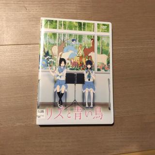 リズと青い鳥 DVD アニメ