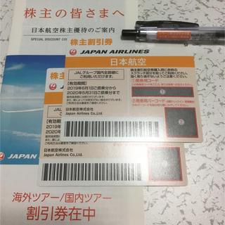 ジャル(ニホンコウクウ)(JAL(日本航空))のJAL 最新 株主優待券 2枚【ラクマパック/匿名配送】(航空券)
