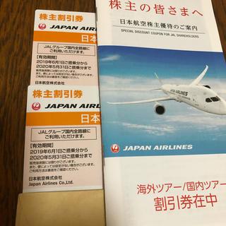 ジャル(ニホンコウクウ)(JAL(日本航空))のJAL 株主優待 2枚(その他)
