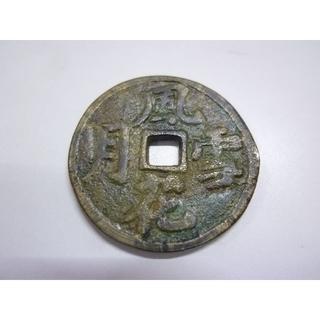 風雪花月 古銭 春画絵銭