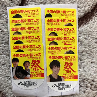 伊藤園 - 懸賞おーいお茶キャンペーン応募シール12枚