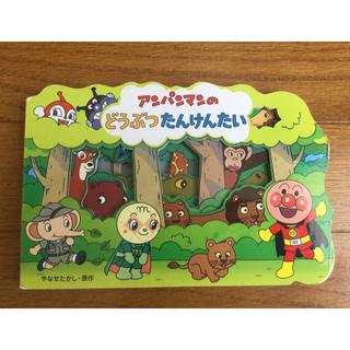 アンパンマン(アンパンマン)の次のページが気になる絵本❗️アンパンの動物探検隊(絵本/児童書)