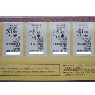 近鉄株主優待券 4枚セット 7月末まで 送料無料