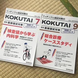 KOKUTAI 医師国試対策 2冊